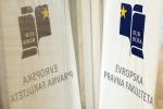 Evropska Pravna fakulteta Logotip